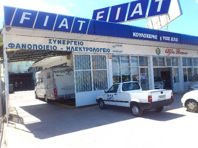 Fiat Kouloheris - Service συνεργείο αυτοκινήτων σε Αγία Παρασκευή, Σταυρός, Γλυκά Νερά, Παιανία, Σπάτα, Λούτσα, Αρτέμιδα, Χαλάνδρι, Μαρούσι, Γέρακας
